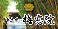 浄土宗 梅窓院