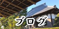 倉常寺ブログ