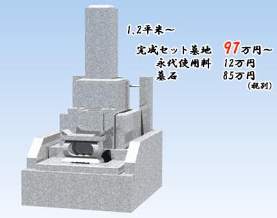 1.2平米~ 完成セット墓地 97万円~ 永代使用料:12万円 墓石:85万円~(税別)